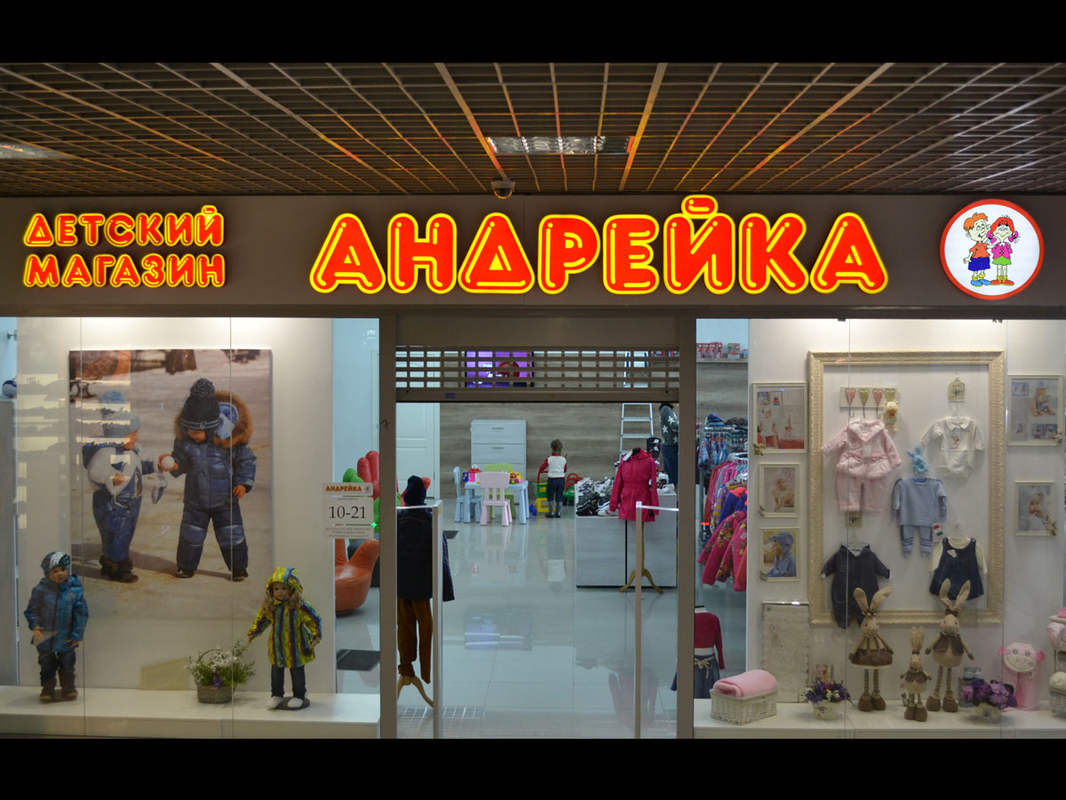 Детская Одежда Производство Сербия